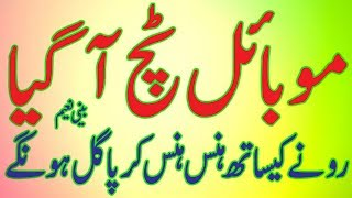 punjabi funny mobile touch poem 2018 whatsapp audio mobile touch aa giya funny poetry by BEENI NAEEM