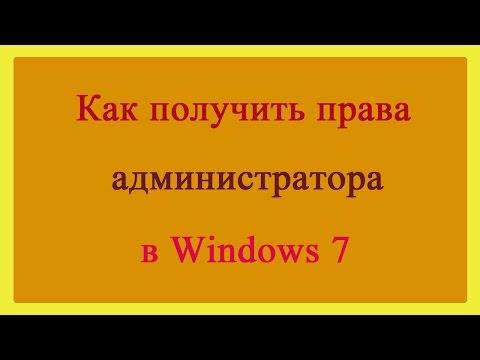 Как получить права администратора в Windows 7/How To Get Administrator Rights In Windows 7