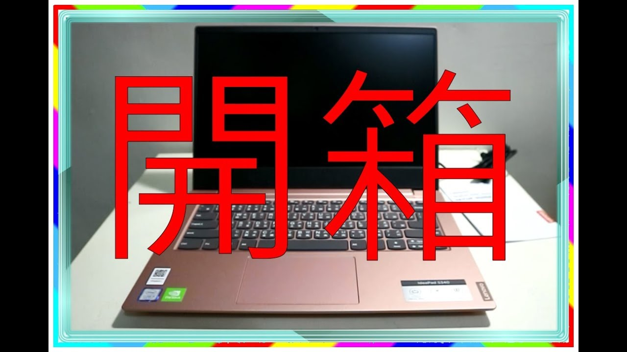 Lenovo 聯想 IdeaPad S340 14吋筆電 璀璨粉 開箱 真的是開箱 只是打開的開箱 - YouTube