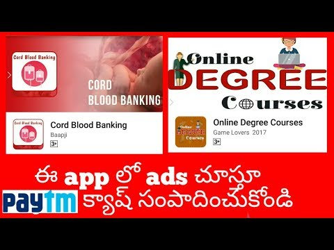 Online degree courses app earn money daily free paytm cash apps  Telugu