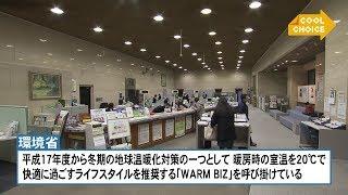 WARM BIZ / 福井県敦賀信用金庫の取組 福井テレビ