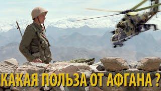 Была ли польза для СССР от войны в Афганистане? Военная история.