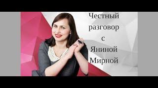 постер к видео Честный разговор с Яниной Мирной. Вся правда о похудении и диетах