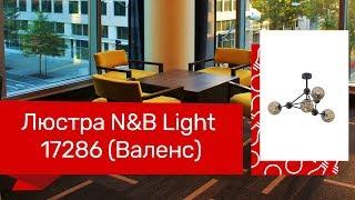 Люстра NB LIGHT 17286 (NB LIGHT 40844-cl116-pla457-cp134 Валенс) обзор