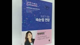 [광고]속눈썹 베스트셀러  '프로가 되는 속눈썹 연장'