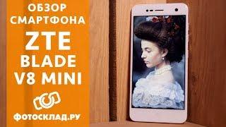 ZTE Blade V8 mini  обзор от Фотосклад.ру