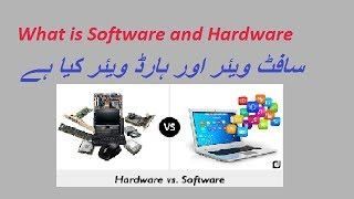 Difference between  Software and Hardware  in Urdu