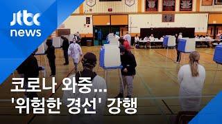 미 위스콘신, 코로나에도 '경선 투표' 강행…트럼프는 '독려' / JTBC 아침&