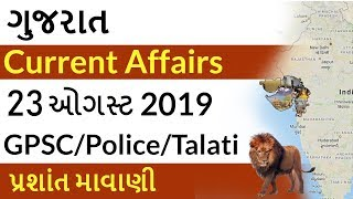 Gujarat Current Affairs 23 August 2019 for GPSC, PI PSI, Talati & other Gujarat Competitive Exam