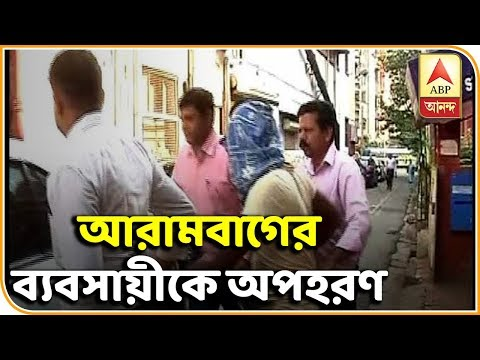 Businessman abducted, rescued from New Market, one arrested | Exclusive News| ABP Ananda