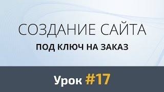 Создание сайта под ключ на заказ. Верстка. Плавная pop-up галерея (Magnific-Popup). Урок #17(, 2015-12-17T11:22:40.000Z)