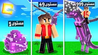 ماين كرافت مستويات تطور التنين السحري🧙 (تنين ضد تنين!)😱 - Magic Dragon Pet