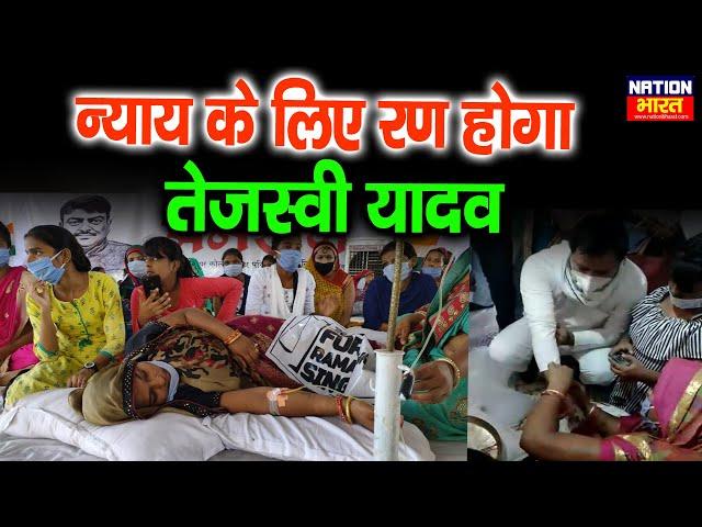 Tejashwi Yadavपहुंचे Gopalganj, रामाश्रय सिंह की पत्नी का तोड़वाया अनशन