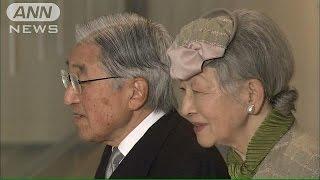 奈良県を訪れていた天皇皇后両陛下が日本最古とされている神社を参拝さ...