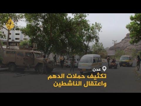 حملة اعتقالات تطال ناشطين معارضين للانقلاب بعدن  - 15:54-2019 / 8 / 14