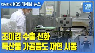조미김 수출 신화…특산물 가공품도 재연 시동 / KBS…