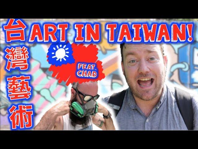 台灣藝術 ART IN TAIWAN!