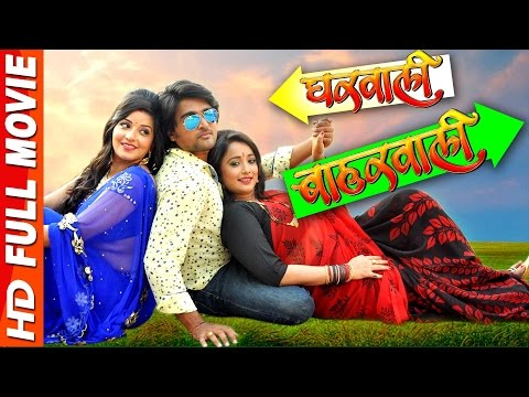 Gharwali Baharwali - Super Hit Full...