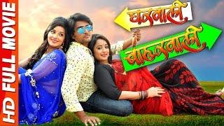 Gharwali Baharwali - Super Hit Full Bhojpuri Mo...