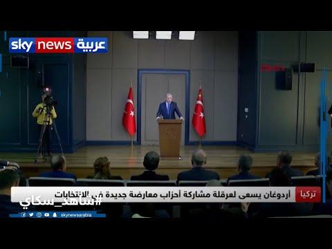 تركيا أردوغان يسعى لعرقلة مشاركة أحزاب معارضة جديدة في الانتخابات  - نشر قبل 5 ساعة