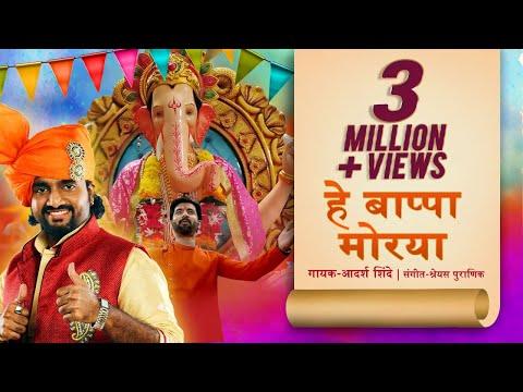 Hey Bappa Morya | Shankar Mahadevan | Sonu Nigam | Shreyas Puranik