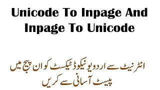 Unicode Text To Inpage Text Converter|How To Convert Internet Unicode Text To Inpage Text