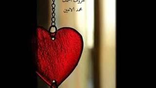 حروف اسمك - محمد الأمين