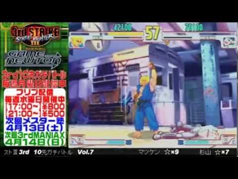 [SFIII 3rd Strike] FT10 Challenge Volume 7 20130408 - Sugiyama(NE) Vs Matsuken(KE)