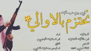 جديد ابو شهاب الخبجي طرب الطرب l نحتزم بالاوالي l كلمات ابو مالك الحشف