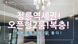 성북구정릉동신축빌라/정릉역세권오픈형복층/역세권2룸복층완…