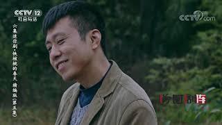 《方圆剧阵》 20201215 六集迷你剧集·铁核桃的春天 精编版(第五集)| CCTV社会与法 - YouTube