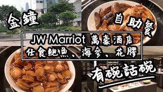 【有碗話碗】JW Marriot 萬豪酒店自助餐,詳細評測 | 香港必吃美食