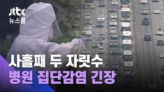 서울 도봉구 병원서 13명 추가감염…귀성객 2명 확진