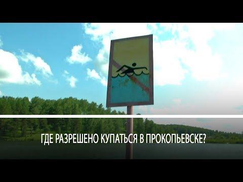 Где разрешено купаться в Прокопьевске?
