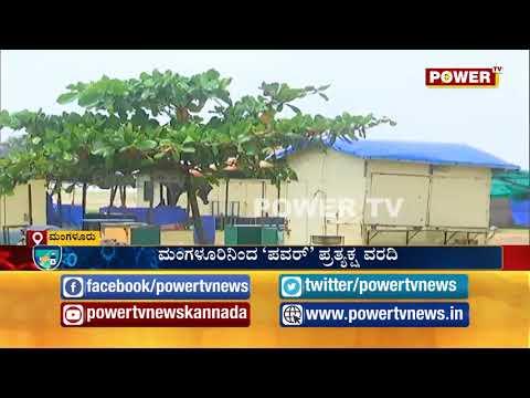 ಮಂಗಳೂರಿಂದ 'ಪವರ್' ಪ್ರತ್ಯಕ್ಷ ವರದಿ   Mangalore   Power TV News