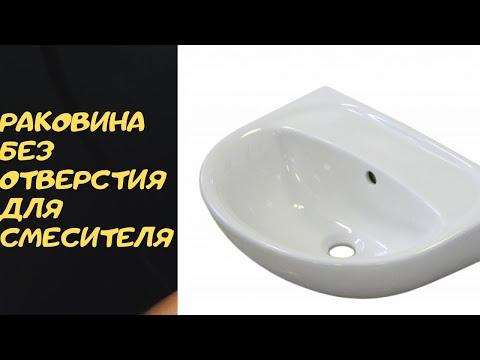 Как просверлить отверстие в керамической мойке под смеситель видео
