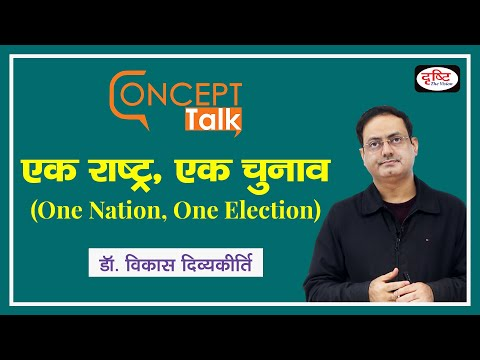 One Nation, One Election (Concept Talk) By  Dr. Vikas Divyakirti