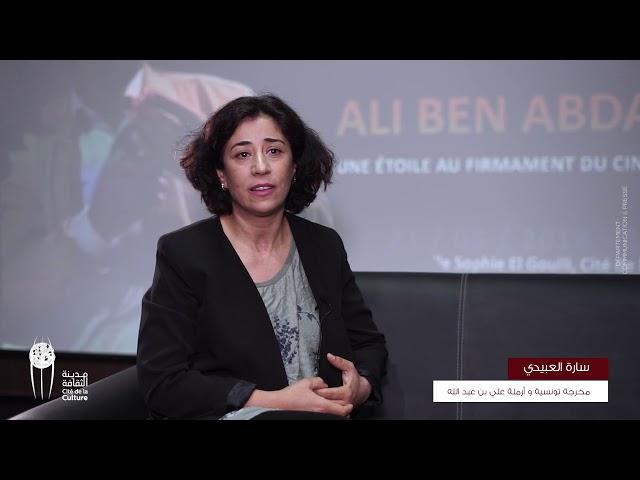 #Hommage à Ali Ben Abdallah