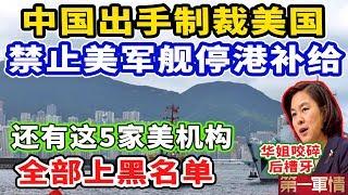 重磅!中国宣布制裁美国!禁止美军舰停港补给,还有这5家美机构全部上黑名单!