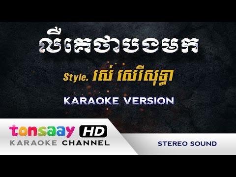 JERK - រស់ សេរីសុទ្ធា - លឺគេថាបងមក - ភ្លេងសុទ្ធ - ler ke tha bong mok [Tonsaay Karaoke] Instrumental