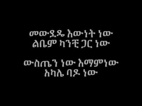 Michael Belayneh Sayish Esasalehu - Lyrics
