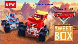 Тачки Машинки Новые Игрушки Сюрприз Распаковка Свит Бокс Мультики Герои Disney Cars Sweet Box