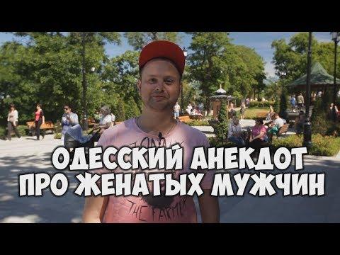 Ржачные одесские анекдоты. Анекдоты про мужчин! 23/06/2017