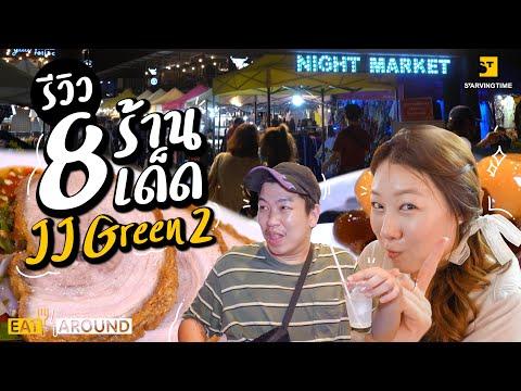 ตะลุยกิน 8 ร้านห้ามพลาด ตลาด JJ Green2!!   EatAround EP.193