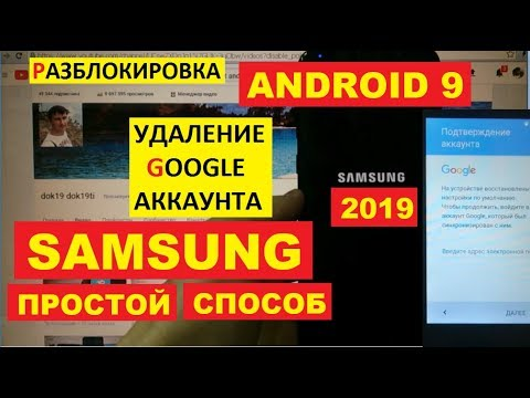 Samsung FRP Разблокировка Google Android 9