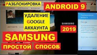 samsung FRP Разблокировка Google Android 9