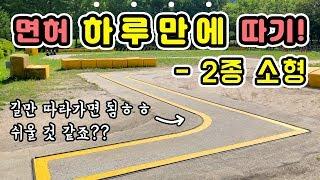 [포마] 2종소형 면허 서울에…