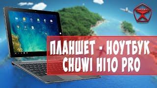 видео Обзор планшета Chuwi Hi12 на базе Windows 10