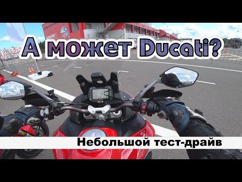 Тест драйв Ducati