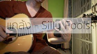 แกล้ง - SillyFools (Fingerstyle Guitar) | ปิ๊ก cover